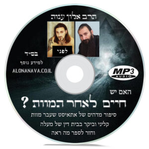 NDE Hebrew cd